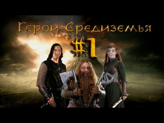 Герои Средиземья. Артур, Артём и Даша в The Lord of the Rings: War in the North.