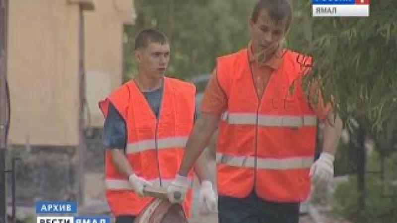 Департамент занятости ЯНАО подвел итоги временного трудоустройства подростков