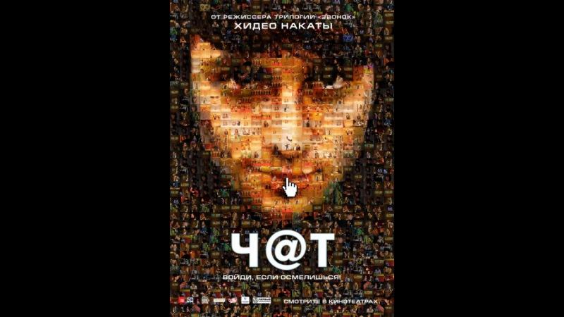 «Чат» (Chatroom, 2010)