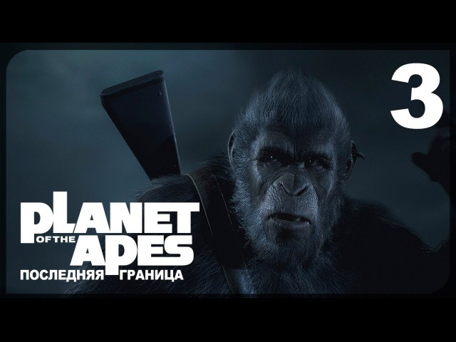 ВОЙНА ● Planet of the Apes: Last Frontier 3 на русском языке!