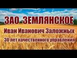 ЗАОЗемлянское  История одного из лучших в Воронежской области семеноводчески...