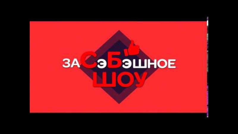 Леонид Дзюник в гостях у СБ-ШОУ