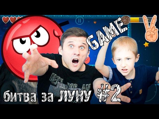 Красный Шарик 4 Прохождение игры Red Ball 4 Битва за Луну 2 Владик и папа Рома Летспл ...