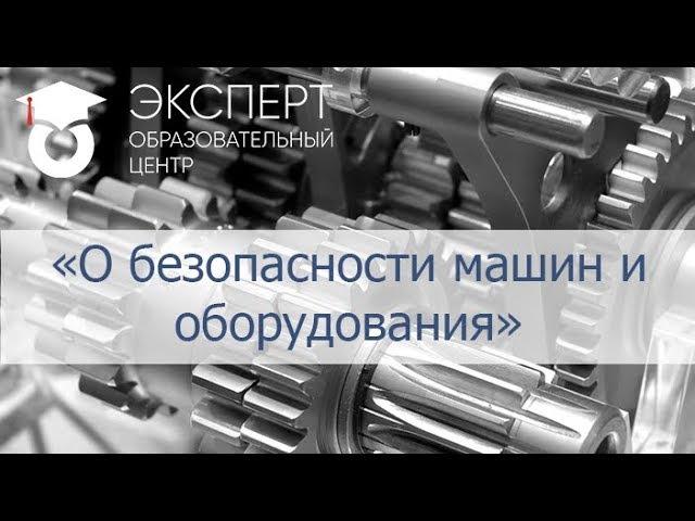 ТР ТС 0102011 «О безопасности машин и оборудования»