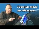 ✔ Ремонт сложного скола на Лексусе УФ-полимерами Спектр. Реальный ремонт для пр ...
