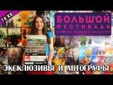 Распаковка комиксов, книг #35 Новинки! Покупки Большой фестиваль