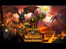 Фильм - World of Warcraft Cataclysm Alamerd