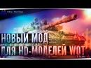 Как установить новые разрешенные WG моды HD моделей танков в World of Tanks от Milkys Mod Shop