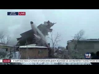 Авиакатастрофа в Киргизии: Самолет повредил более 40 домов, количество жертв возросло до 37 человек