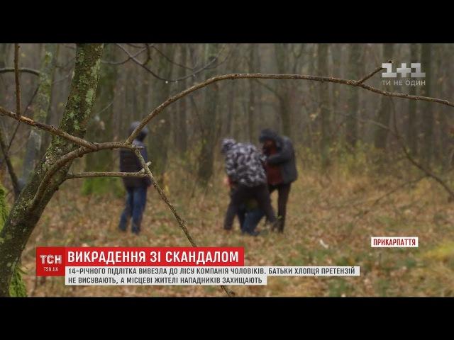 На Прикарпатті чоловіки вивезли до лісу та познущалися з 14-річного підлітка