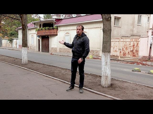 Где Идем?! Одесса: Переулок Юнкерский (вице-адмирала Азарова) HD