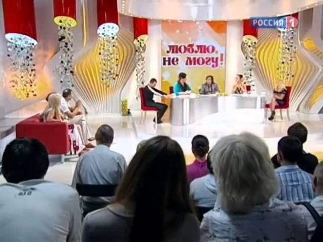 Люблю не могу (Россия-1,03.08.2012)