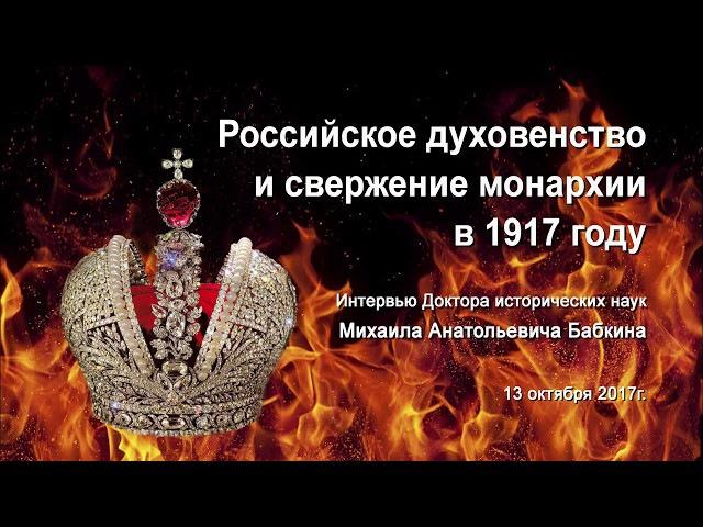 Российское духовенство и свержение монархии в 1917г. ч.1 Интервью Бабкина М.А.