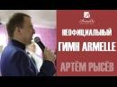 Артём Рысёв - ГИМН Armelle неофициальный гимн компании Армель