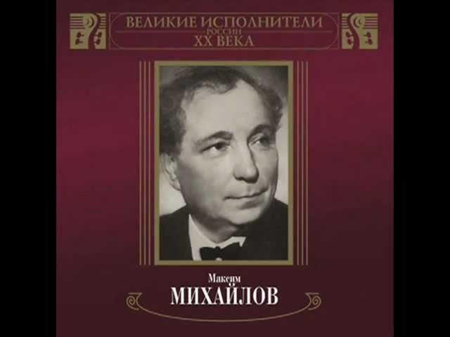 Максим Михайлов - Бурлацкая