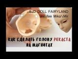 Как сделать голову у БЖД куклы на МАГНИТАХ!!!!