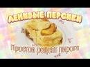 Пирог Ленивые персики
