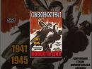 Союзкиножурнал № 1-2 Новогодний выпуск 1943 документальный фильм
