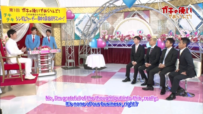 Gaki_170820_1369_Single Father Tanakas New Marriage Partner Competition, Subbed