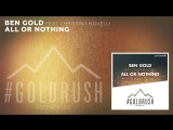 Ben Gold feat. Christina Novelli - All Or Nothing (Radio Edit)