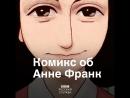 История Анны Франк легла в основу комикса