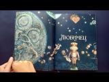 Щелкунчик и мышиный король с иллюстрациями Антона Ломаева