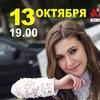 13.10 | Москва | Вероника Муртазина (акустика)