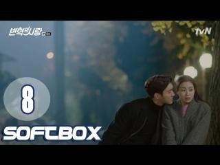 Озвучка SOFTBOX Любовь Бён Хёка 08 серия