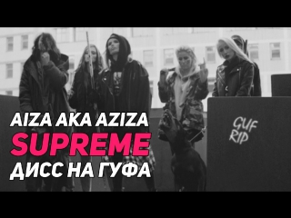 Премьера. Айза aka AZIZA - Supreme (Guf R.I.P.) дисс на Гуфа