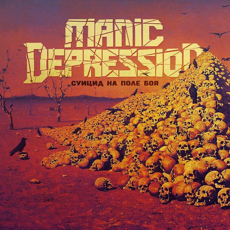 Новый сингл MANIC DEPRESSION - Суицид на поле боя