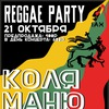 REGGAE PARTY 21.10 в БАХе! Коля Маню!