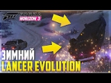 FORZA HORIZON 3 - РАЗДАЛ БОЧКОМ ЗИМОЙ НА LANCER EVOLUTION!