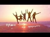 АнтитлА feat БЕЗ БИЛЕТА - Улыбаки Music Lyrics Video
