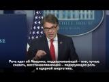 Министр энергетики Рик Перри на брифинге для прессы в Белом доме озвучил позицию администрации президента США Дональда Трампа о