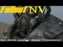 ***Lev Peregrev*** Stream Поход за броней оставшихся Fallout NV Hardcore