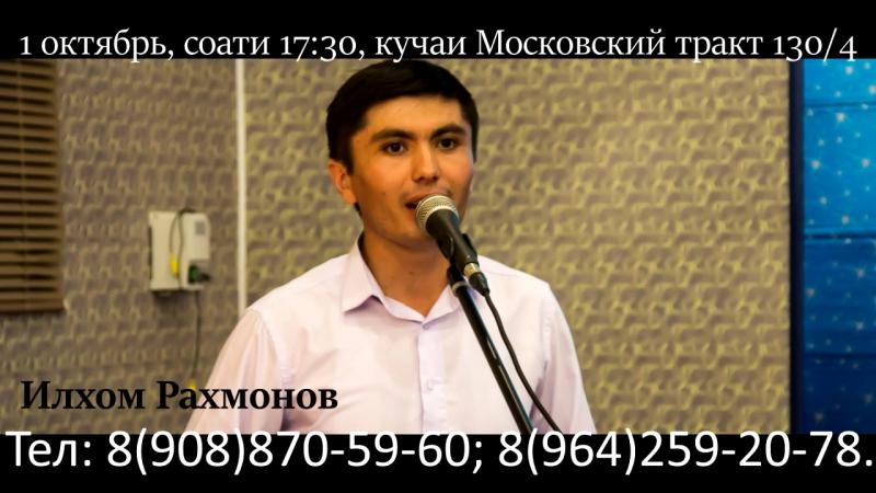 Таджикский Концерт в Тюмени | Консерти Точики дар Тюмень