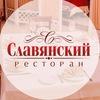 """Ресторан """"Славянский"""""""