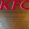 KFC  Набережные Челны
