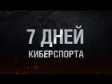 #ВФМС2017 - World of Tanks