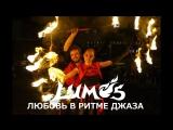 LUMOS Любовь в ритме джаза. Свадебное фаер-шоу, Иркутск.