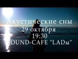 Приглашение в sound-cafe LADы 29.10 на Акустические сны