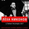 ЛЁХА НИКОНОВ / Буфет / Нижний Новгород