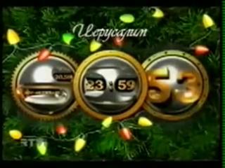 (staroetv.su) Часы (RTVi, зима 2003-2004)