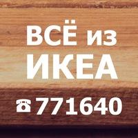 lkea_izhevsk