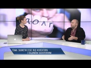 Вадим Хабібуллін_ Захист від колекторів і приватних виконавців