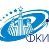 Факультет Космических Исследований (ФКИ) МГУ