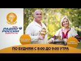 Раздуваем Самовар каждое утро на волнах Радио России Башкортостан