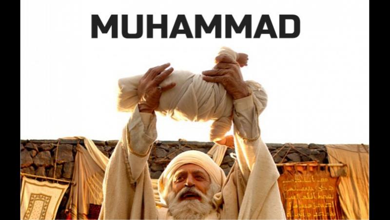 Мухаммад- Посланник Бога (титры на русском языке)