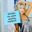 Александра Харитонова фото #25