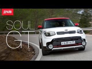 Kia Soul GT тест-драйв — репортаж Никиты Гудкова